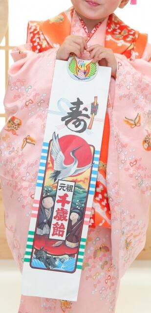 shichigosan itsu
